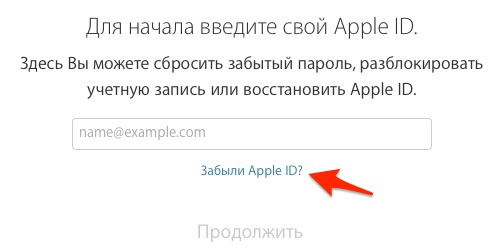zabili-apple-id-4