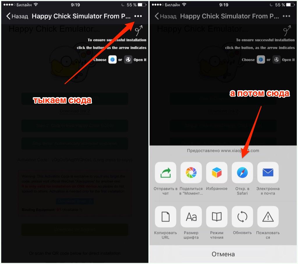 Эмуляторы денди в iOS 9
