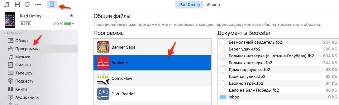 Конвертация fb2 в ePub