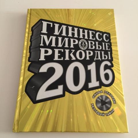 Книга рекордов гиннеса 2016