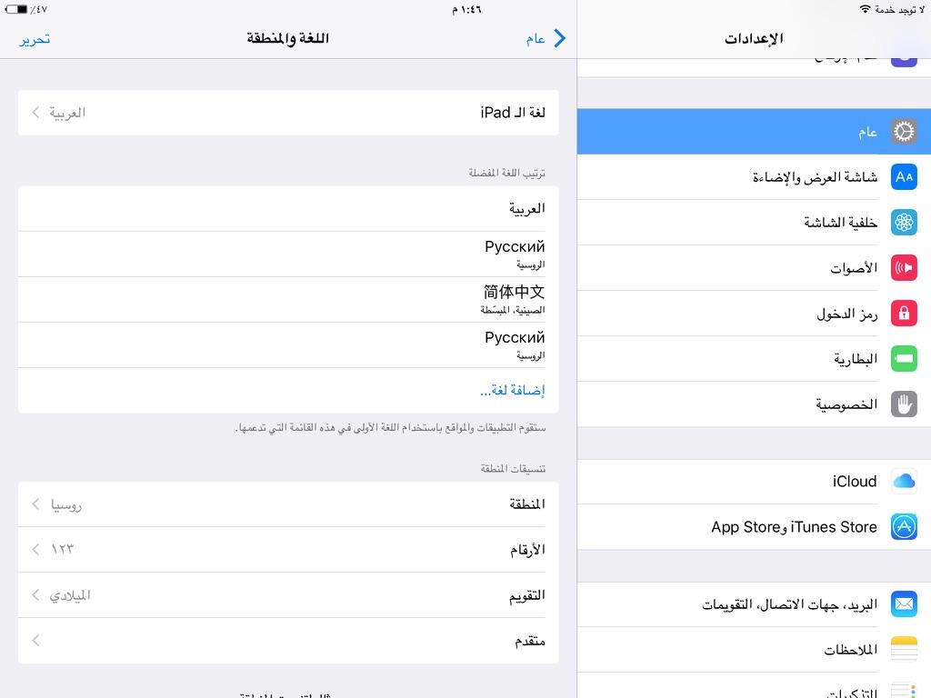 ipad-na-arabskom