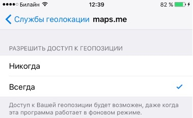 maps-me-ios-9