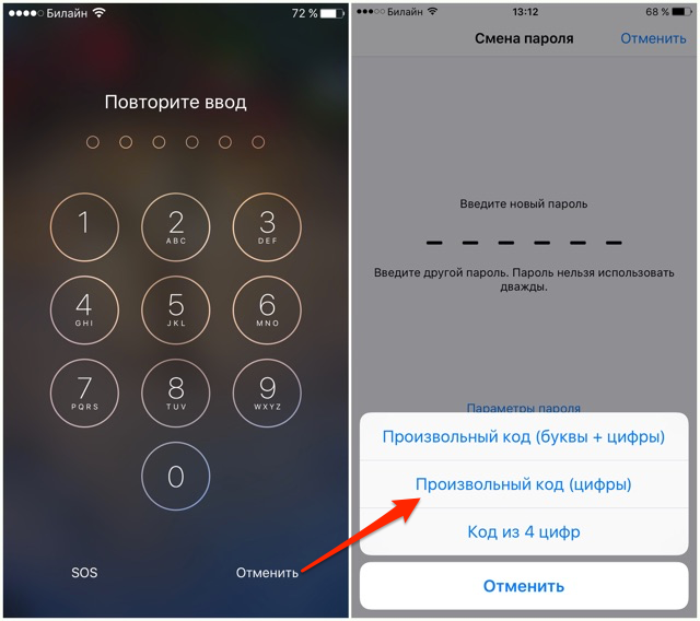 password-ios-2