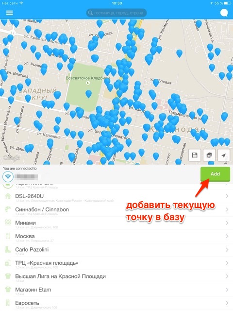 Карта точек Wi-Fi