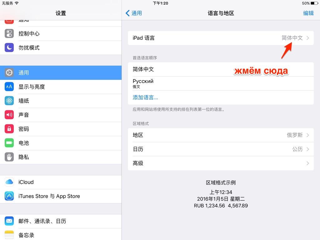 Как сменить язык в iPad