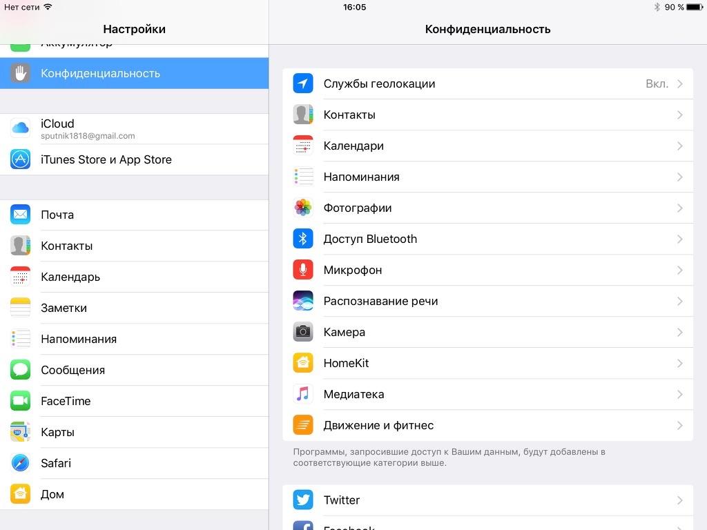 Конфиденциальность в iOS 10