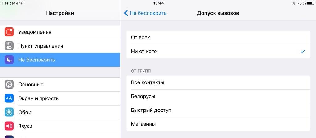 Допуск вызовов в iOS 10