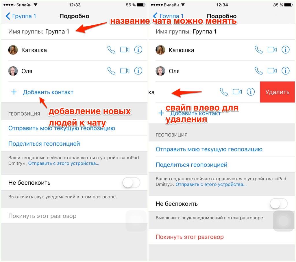 Групповые сообщения iOS