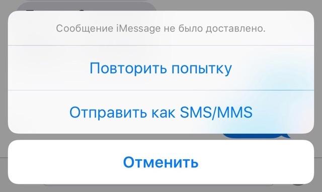 Отправить как СМС