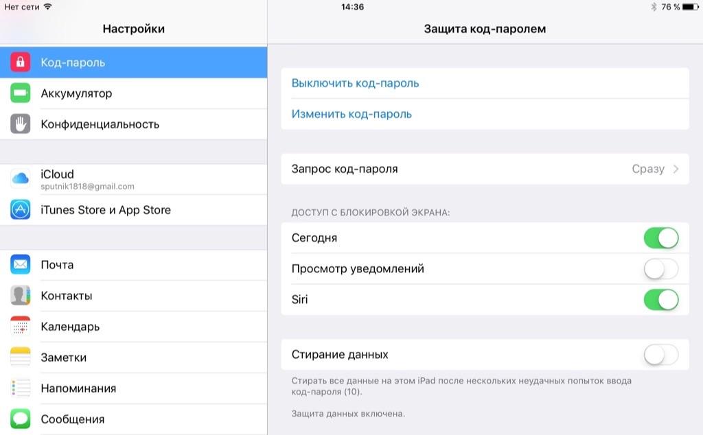 Код пароль в iOS 10