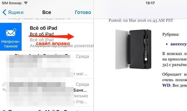mail-ios