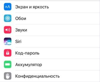 настройки в iOS 10