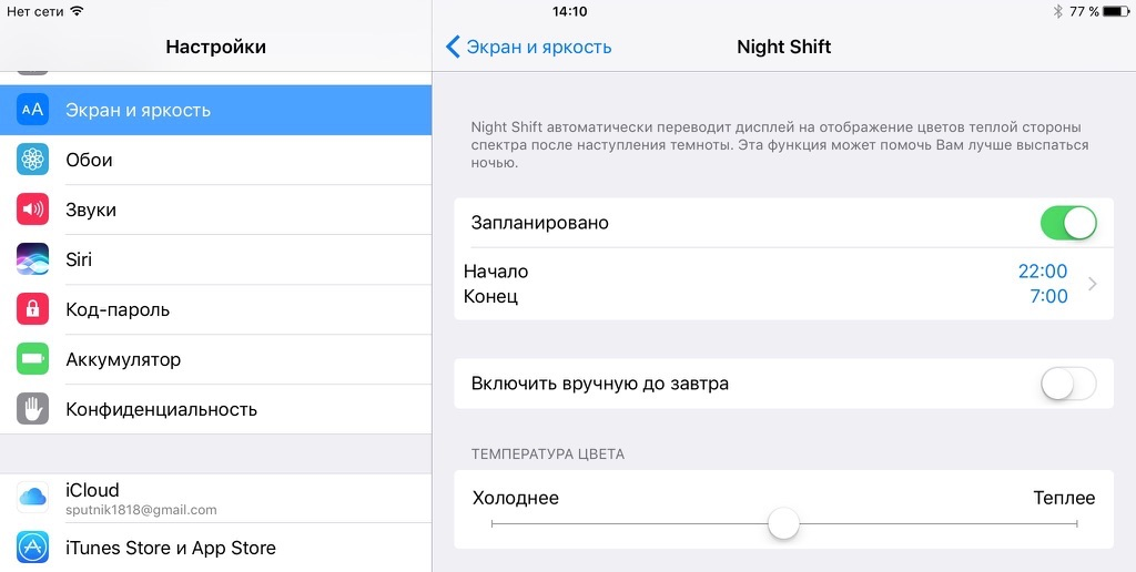 Night Shift ios 10