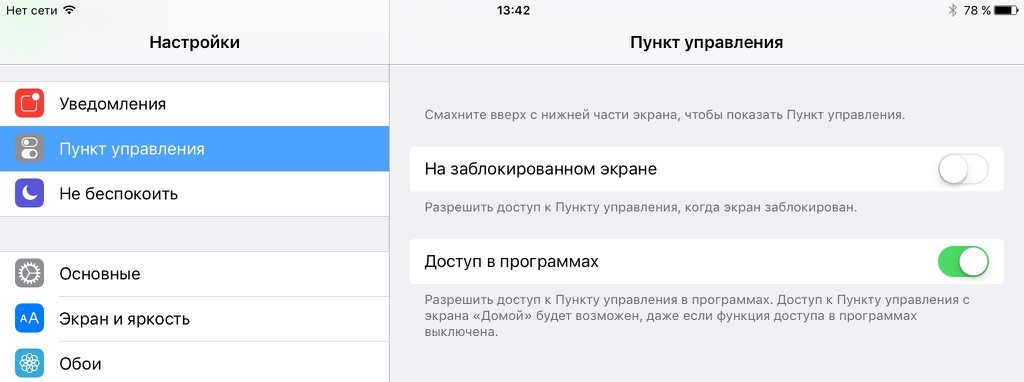 Пункт управления в iOS 10