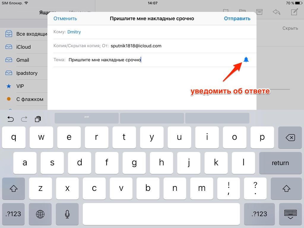 Секреты почты iOS