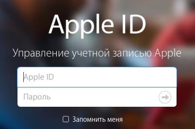 как изменить Apple ID