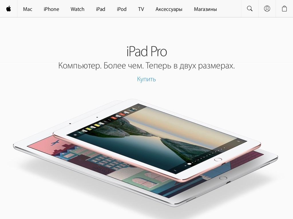 Apple Store на iPad