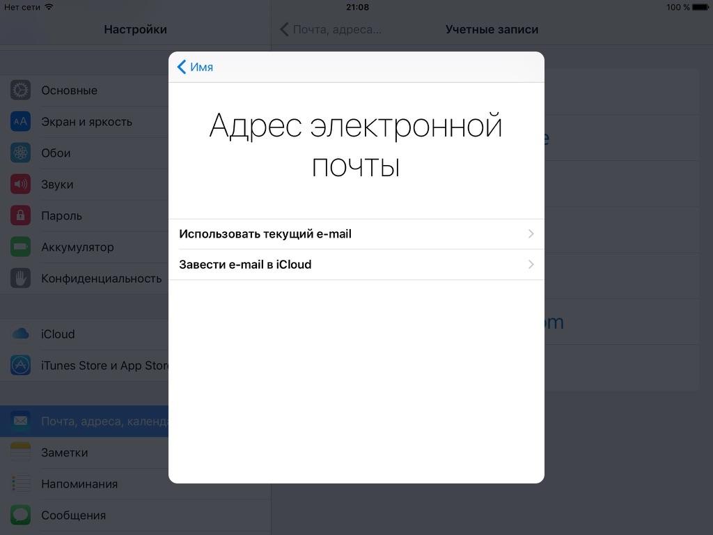 iCloud Com завести почту