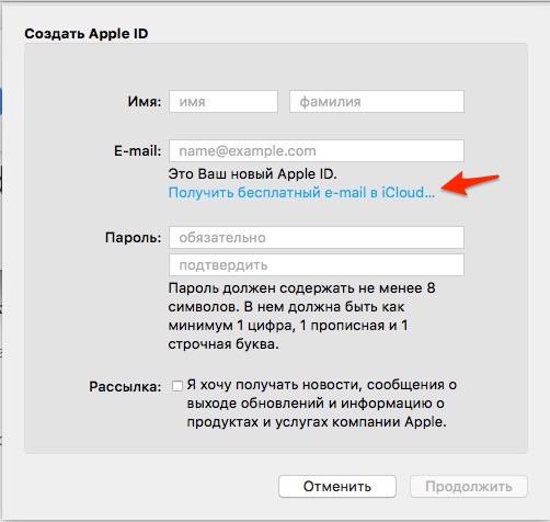 Как создать почту iCloud.com