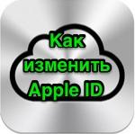 Как изменить Apple ID? Пошаговая инструкция