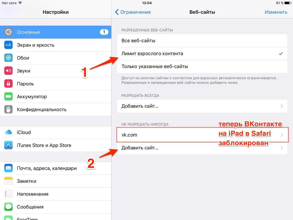 Как запретить веб-сайты на iPad