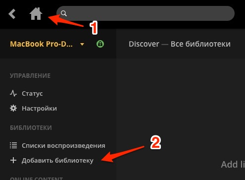 Plex библиотека файлов
