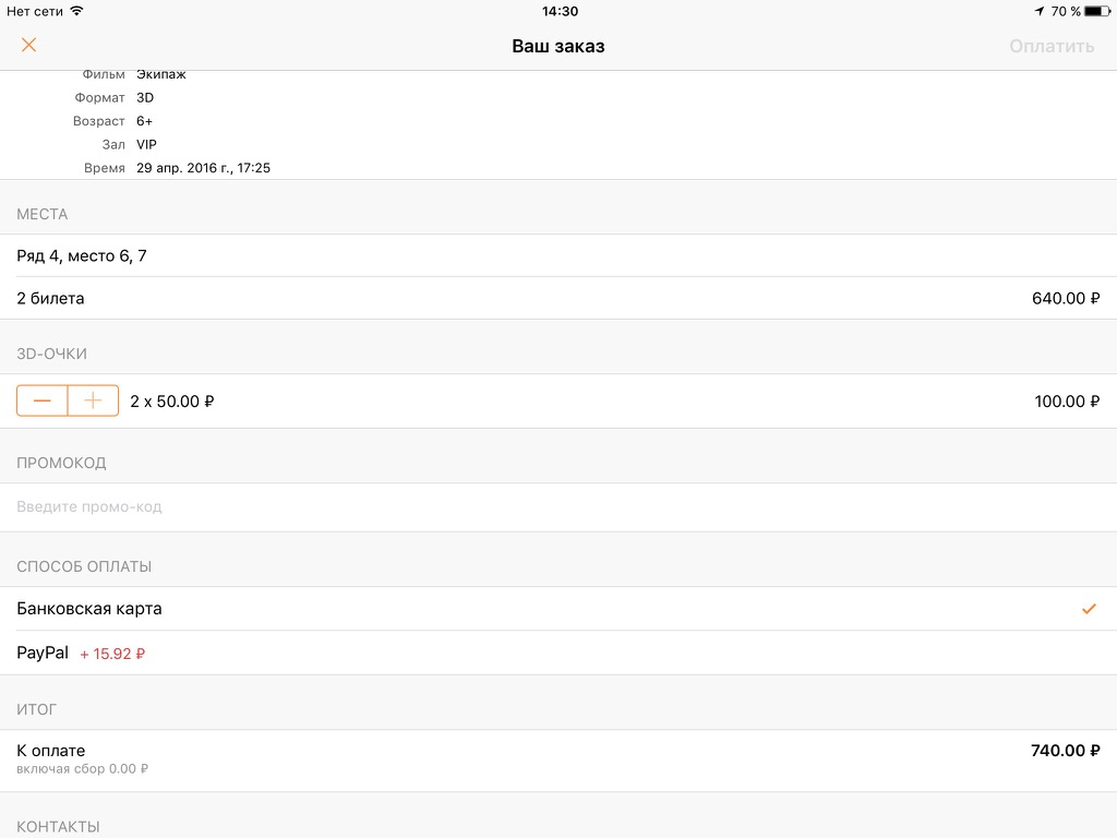 Рамблер Касса на iPad