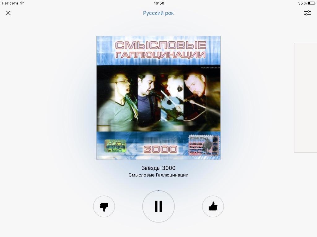 Яндекс.Радио на iPad