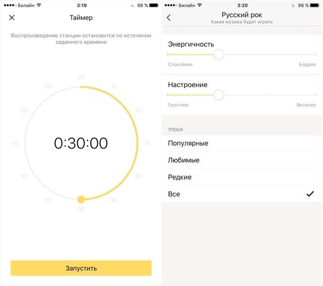 Яндекс радио новости онлайн слушать и