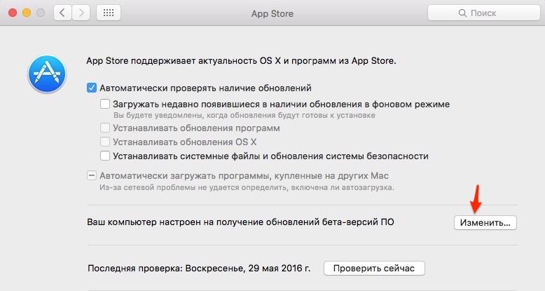 app-store-sett