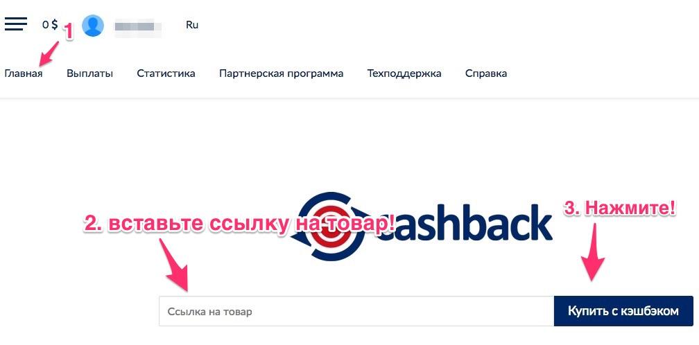 cashback-ssilka