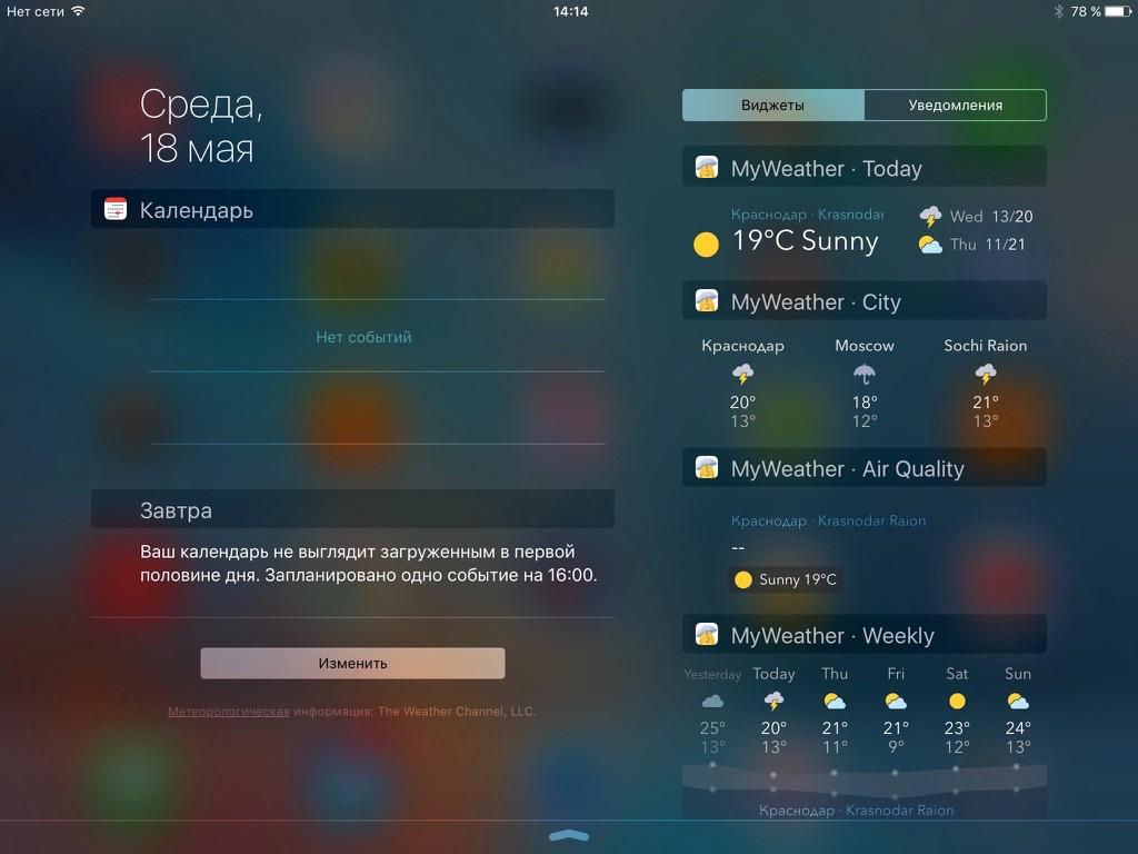 Погода на iPad