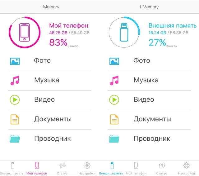 adata-i-memory-8