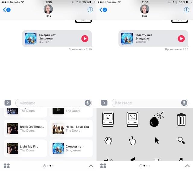 Сообщения в iOS 10