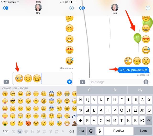 Эмодзи в iOS 10