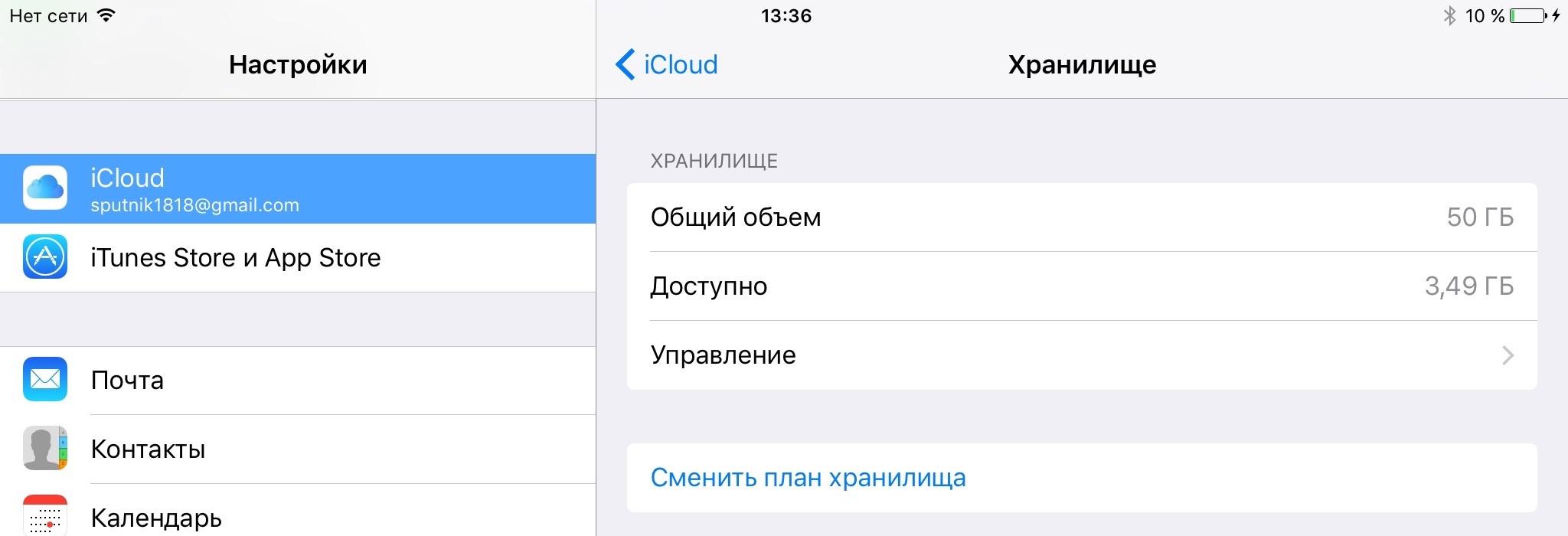 iCloud на iPad