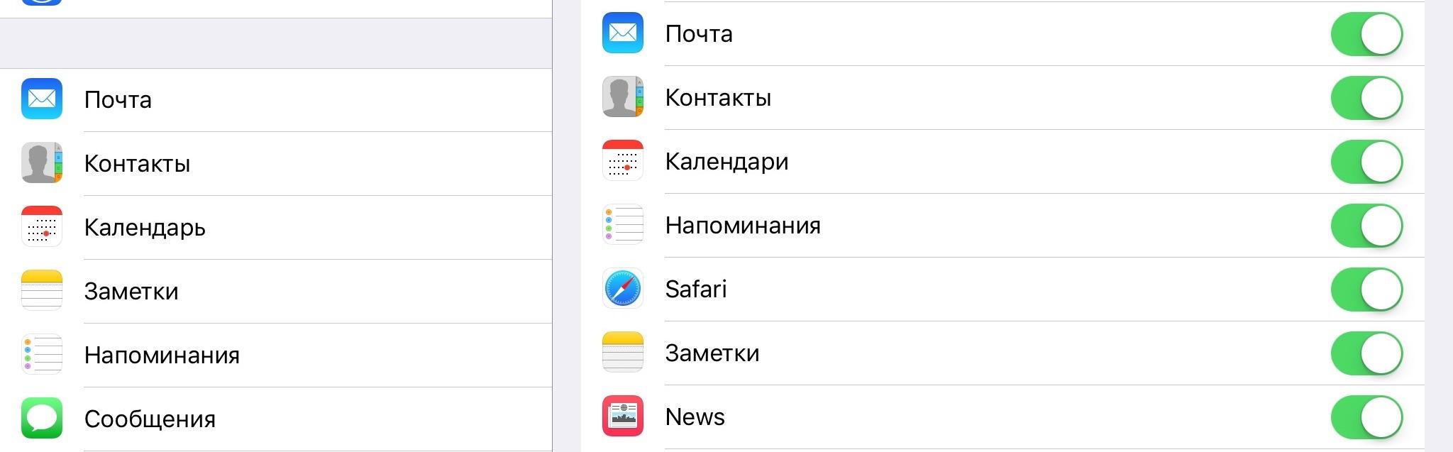 iCloud в iOS