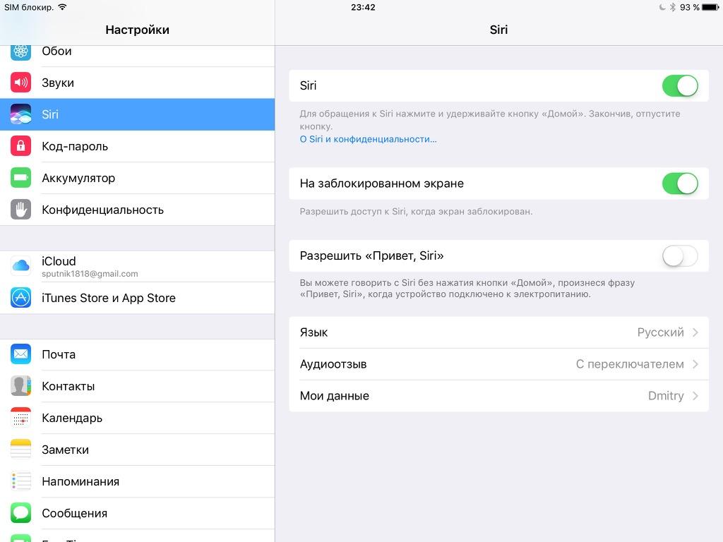 Сири в iOS 10