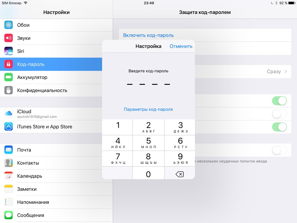 iOS 10 пароль
