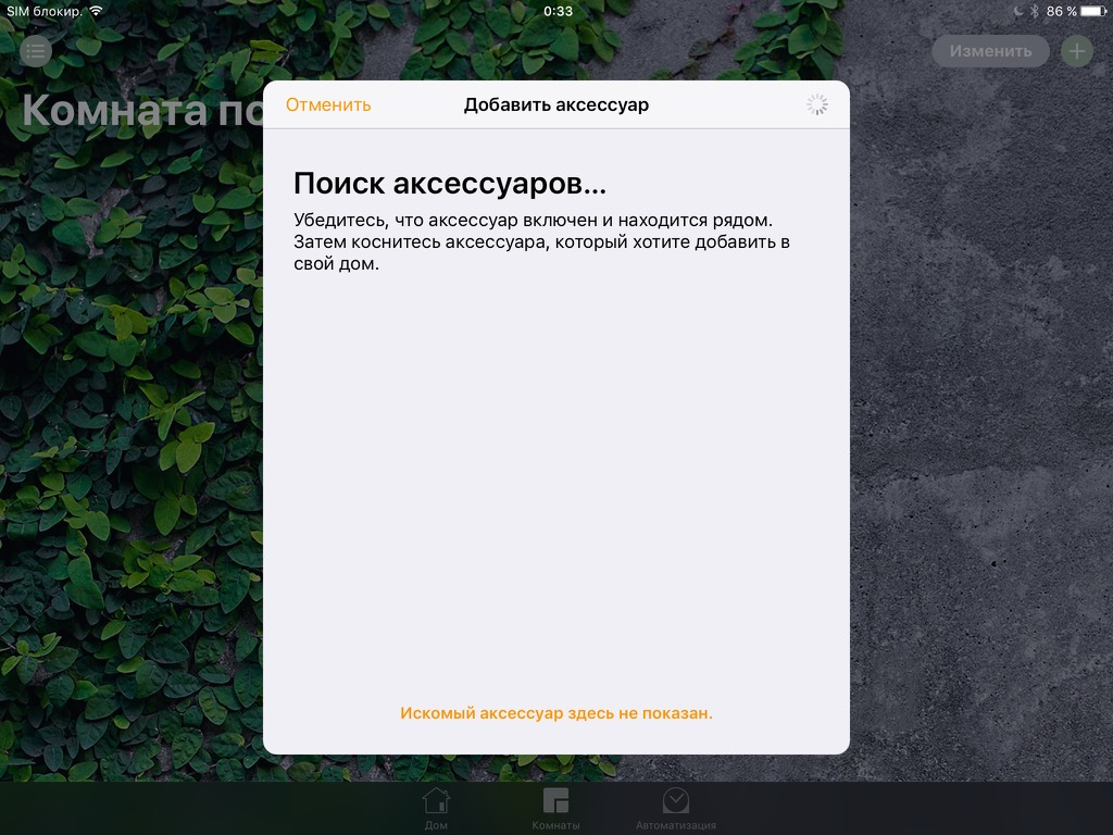 iOS 10 умный дом