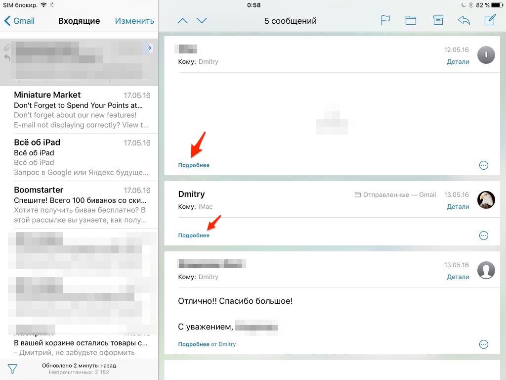 Почта в iOS 10