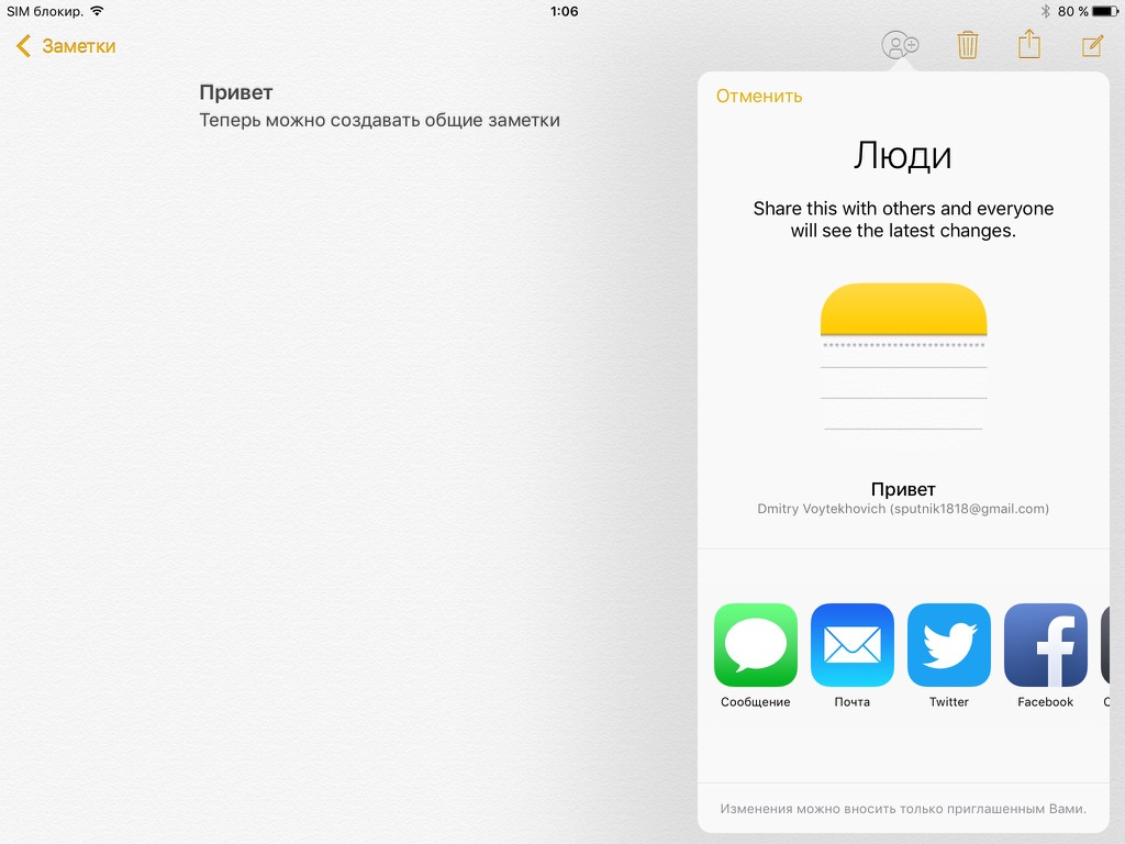 iOS 10 общие заметки