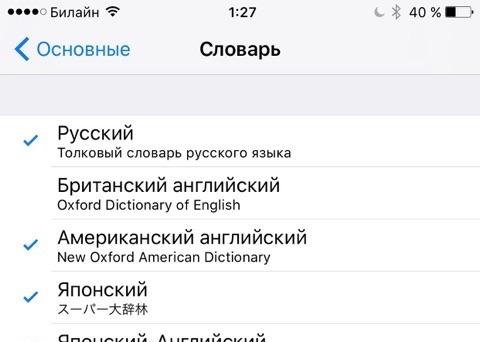 Словарь в iOS 10