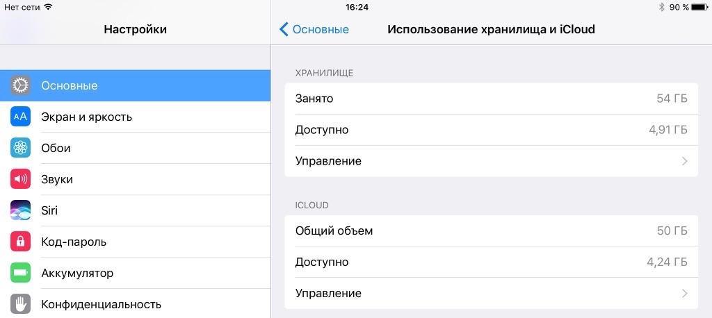 Использование хранилища и iCloud