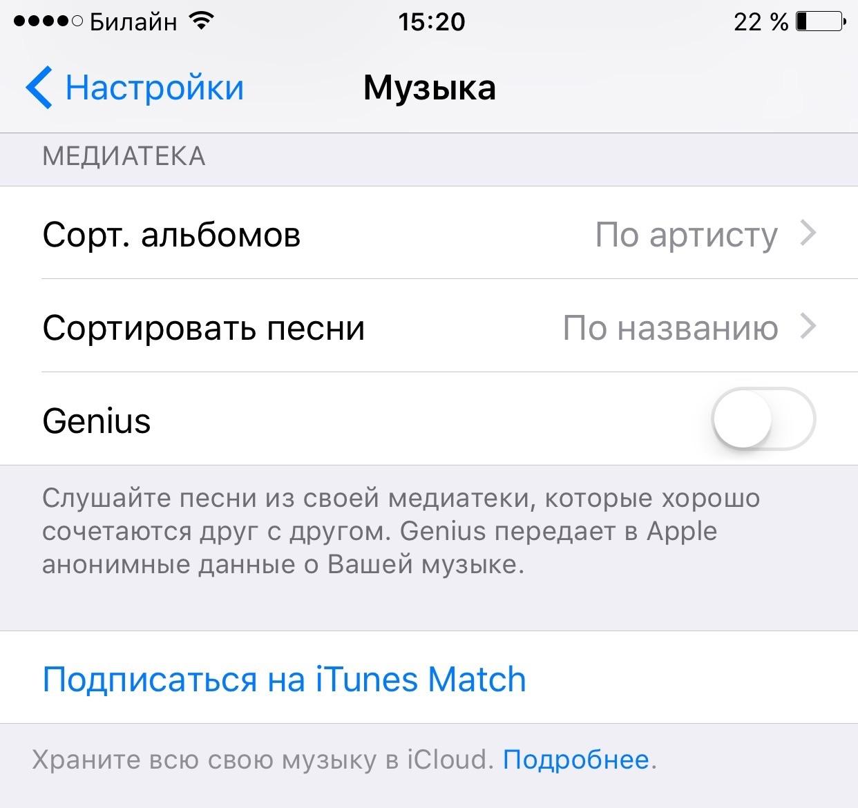 iTunes Match как подписаться