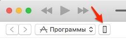 iTunes откат прошивки