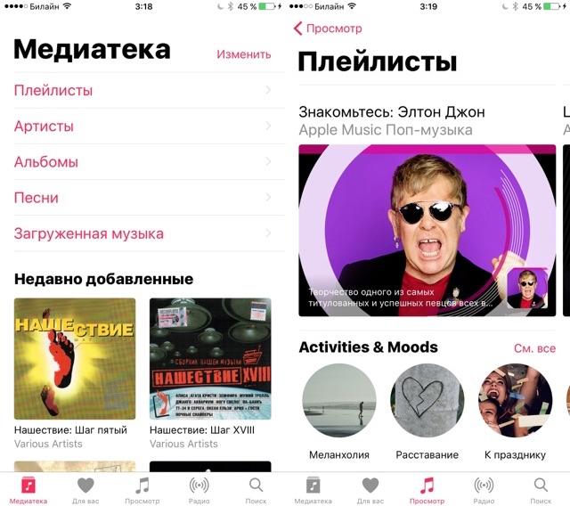 Музыка в iOS 10