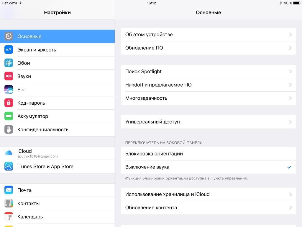 Основные настройки в iOS 10