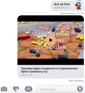 Продвинутые ссылки в iOS 10