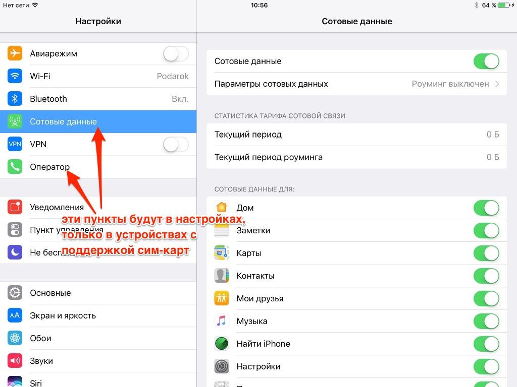 сотовые данные в iOS 10